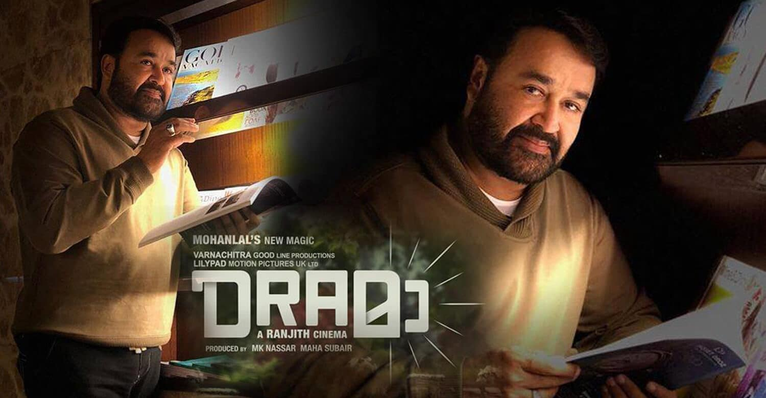 Drama - Upcoming New Malayalam Movies releasing Diwali 2018