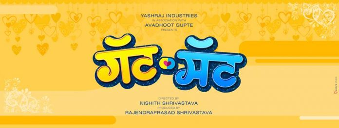 Gat-Mat - Upcoming new Marathi movies releasing in Diwali 2018