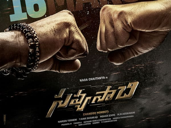 Savyasachi Movie Review and Box Office Collections