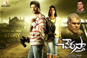 Chowrasta - Upcoming Telugu Movie in November 2018