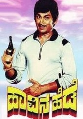 Havina Hede (1981) - Top Rated Kannada Movies of All Time