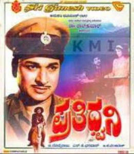 Pratidhwani (1971) - Top Rated Kannada Movies of All Time