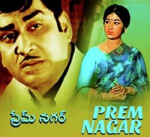 Prem Nagar (1971) - Telugu Top Rated Movies of All time