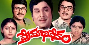 Premabhishekam (1981) - Telugu Top Rated Movies of All Time
