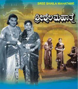 Shrishaila Mahatme (1961) Top Rated Kannada Movies of All Time