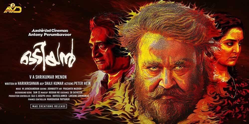 Odiyan Full Movie Download