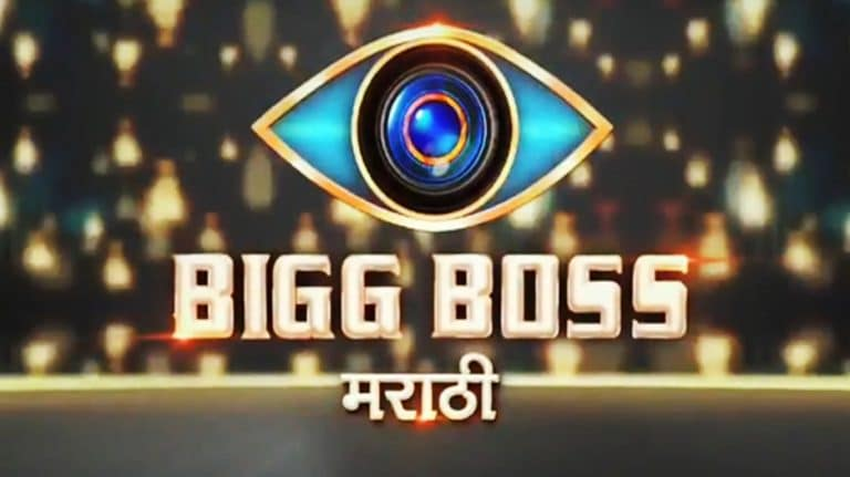 Bigg Boss Season 2 Marathi