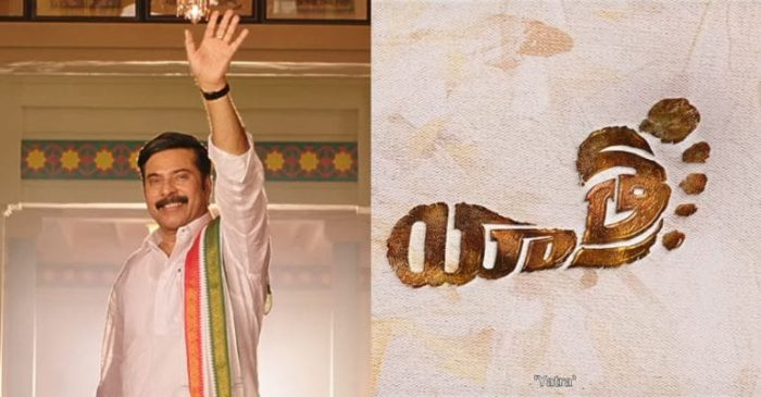 Yatra Movie Box Office Collection