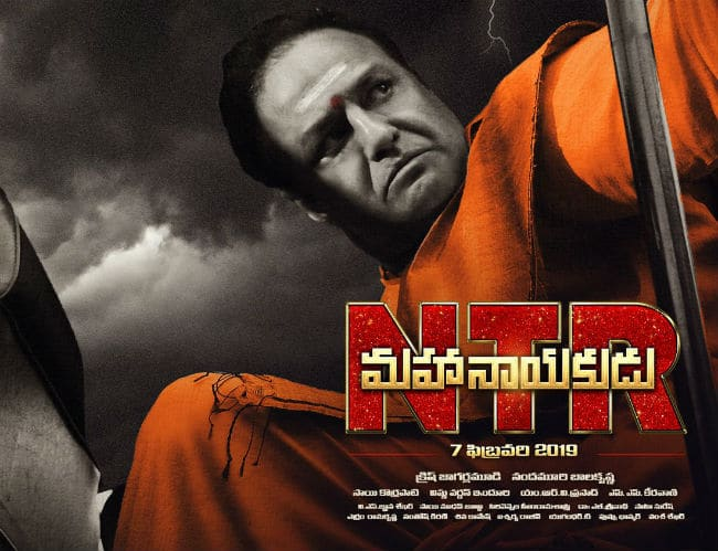 NTR  Mahanayakudu Box Office Collection