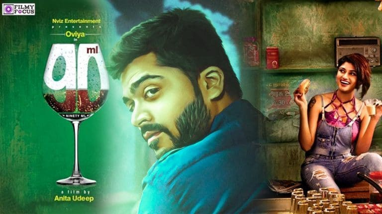 90 ML Full Movie Download Tamil