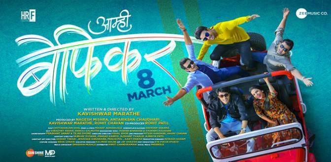 Aamhi Befikar Full Movie Download
