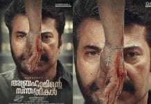 Abrahaminte Santhathikal Full Movie Download