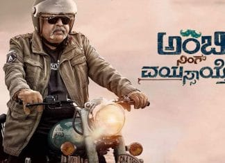 Ambi Ning Vayassaitho Full Movie Download