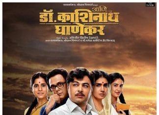 Ani Dr. Kashinath Ghanekar Full Movie Download