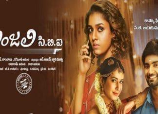 Anjali CBI Full Movie Download