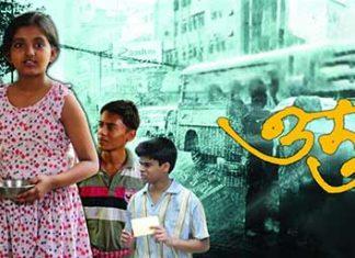 Austad Full Movie Download