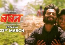 Baban Full Movie Download