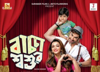 Baccha Shoshur Full Movie Download