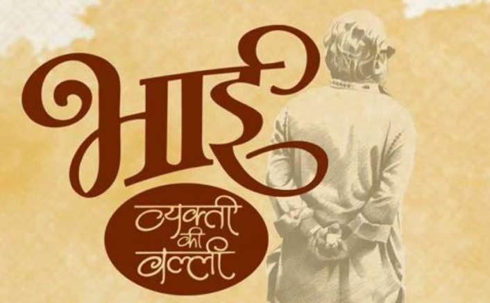 Bhaai Vyakti Kee Valli Full Movie Download