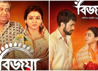 Bijoya Full Movie Download
