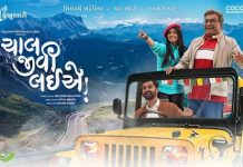 Chaal Jeevi Laiye Full Movie Download