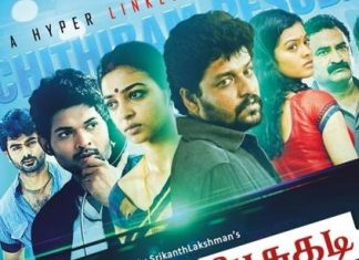 Chithiram Pesuthadi 2 Full Movie Download