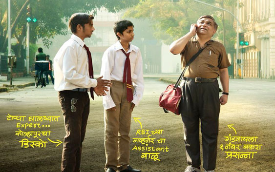 Chumbak Full Movie Download