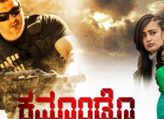 Commando Full Movie Download