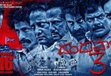 Dandupalya 3 Full Movie Download