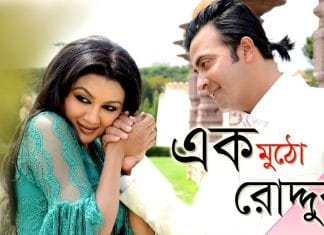 Ek Mutho Roddur Full Movie Download