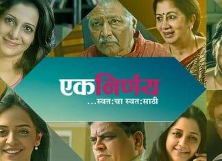 Ek Nirnay Swatahacha Swatasathi Full Movie Download