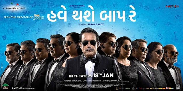 Have Thase Baap Re Full Movie Download