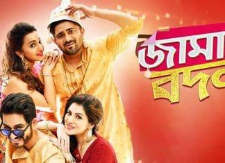 Jamai Badal Full Movie Download