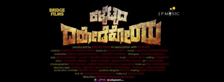 Kalbettada Darodekoraru Full Movie Download