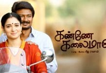 Kanne Kalaimaane Full Movie Download