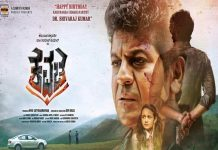 Kavacha Full Movie Download