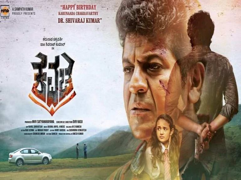 Kavacha Full Movie Download