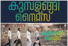 Kumbalangi Nights Full Movie Download