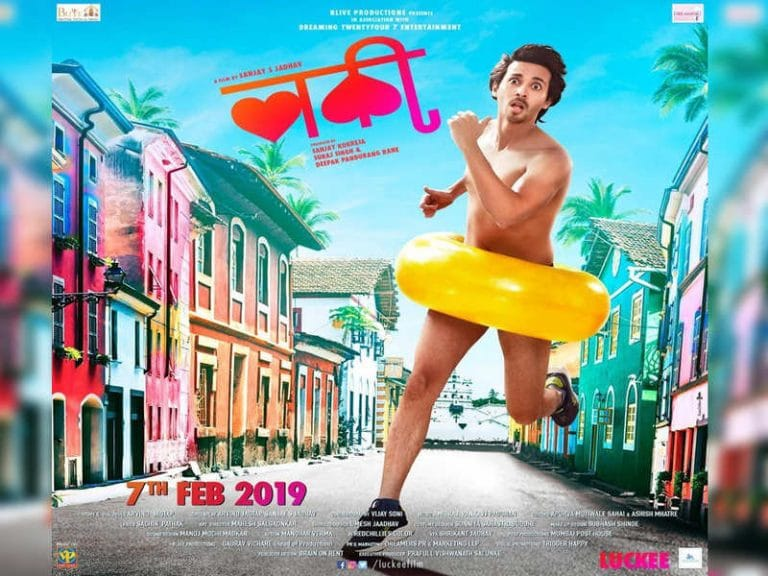 Luckee Full Movie Download