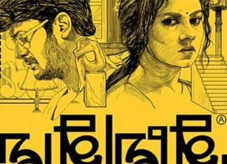 Mukhomukhi Full Movie Download