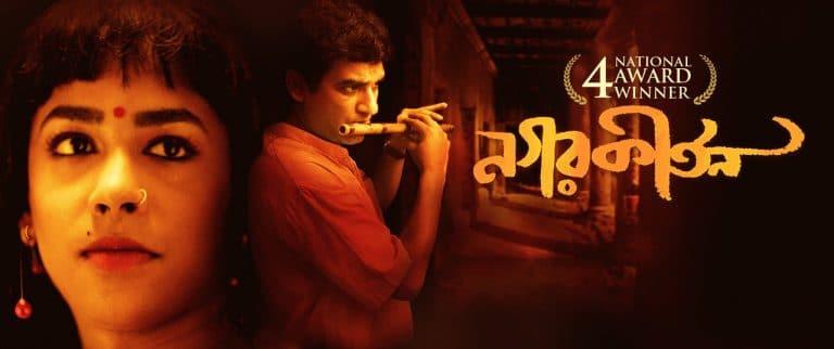 Nagarkirtan Full Movie Download