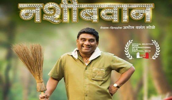 Nashibvaan Full Movie Download