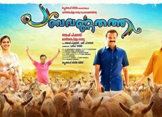 Panchavarnathatha Full Movie Download