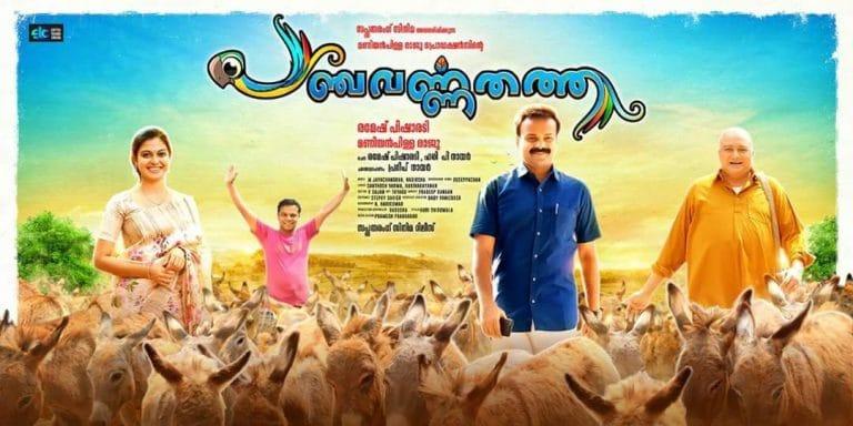 Panchavarnathatha Full Movie Download