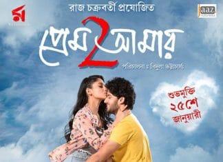 Prem Amar 2 Full Movie Download