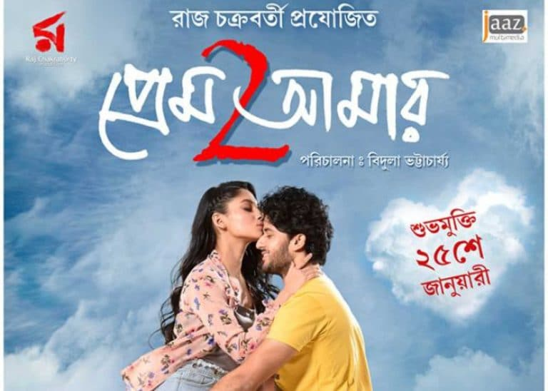 Prem Amar 2 Full Movie Download