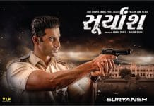 Suryansh Full Movie Download