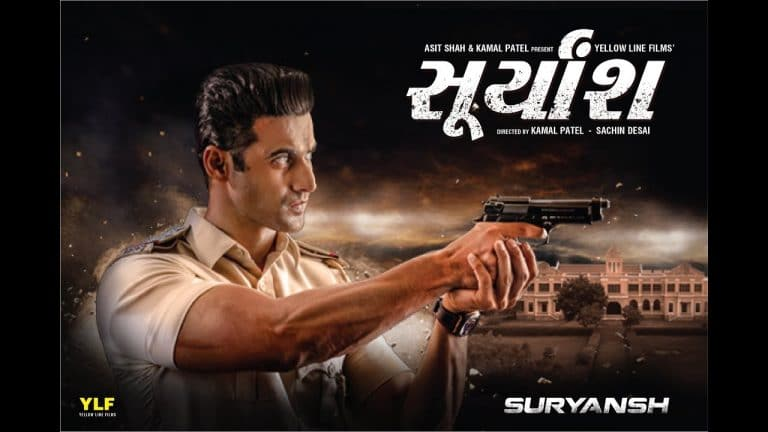 Suryansh Full Movie Download