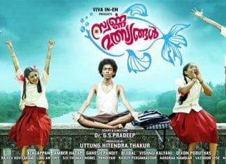 Swarna Malsyangal Full Movie Download