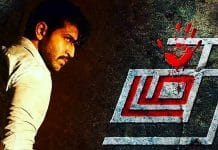 Thadam Full Movie Download